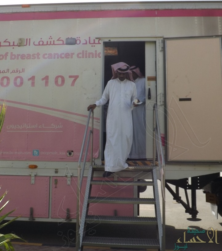 """""""مستشفى العمران"""" يختتم أنشطته لـ""""سرطان الثدي"""" بـ""""عربة الفحص"""""""