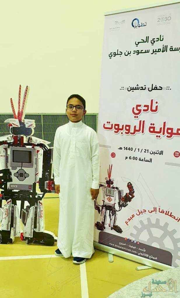 """الطالب """"إلياس البطيان"""" موهبة قادمة في """"عالم الروبوت"""""""