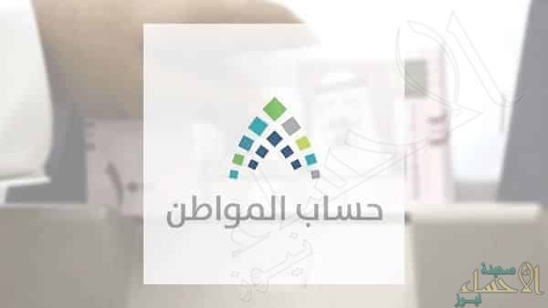 هل يستمر البرنامج بالتوازي مع بدل غلاء المعيشة ؟.. حساب المواطن يُجيب