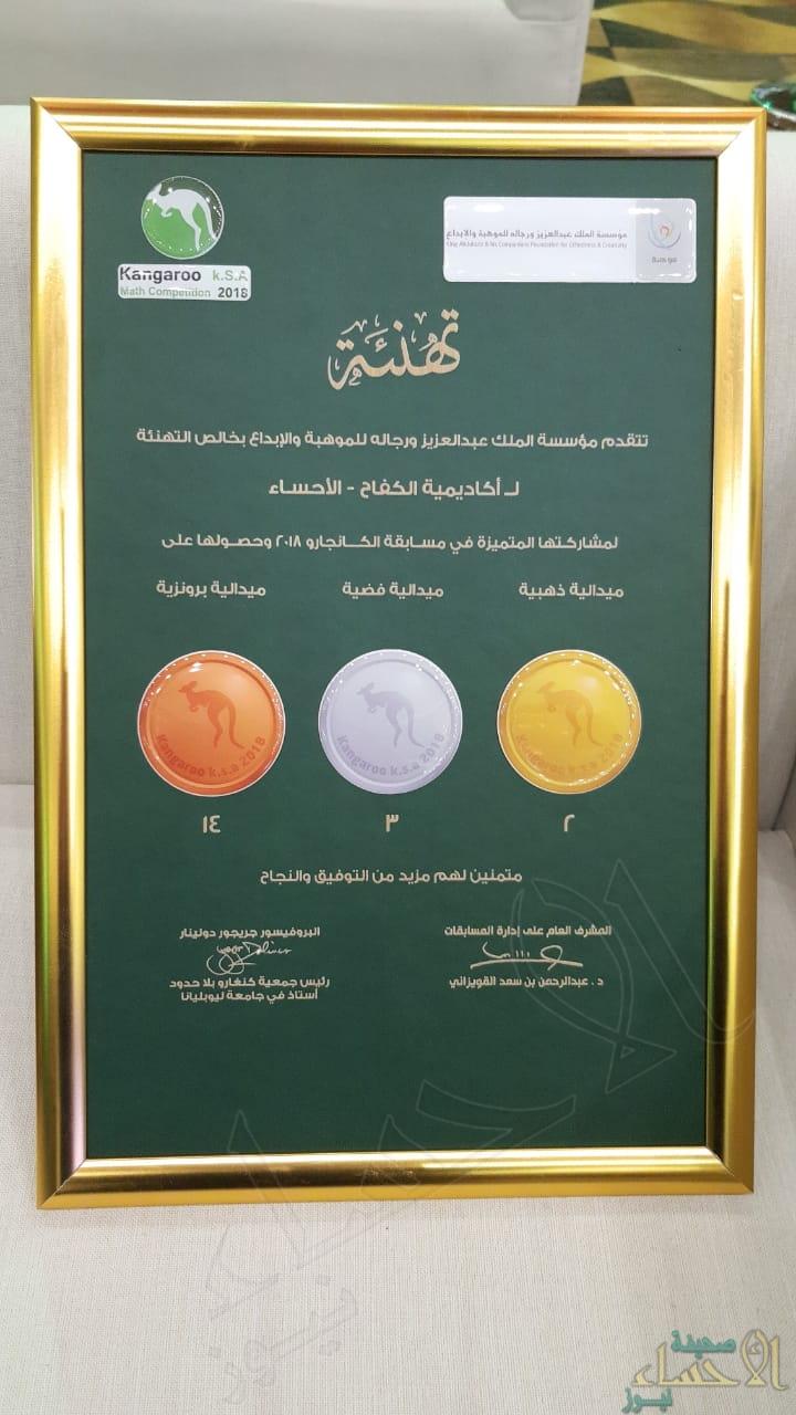 الكفاح الأهلية تحصد 19 ميدالية بـ الكانجارو للرياضيات و تكريم خاص من موهبة صحيفة الأحساء نيوز