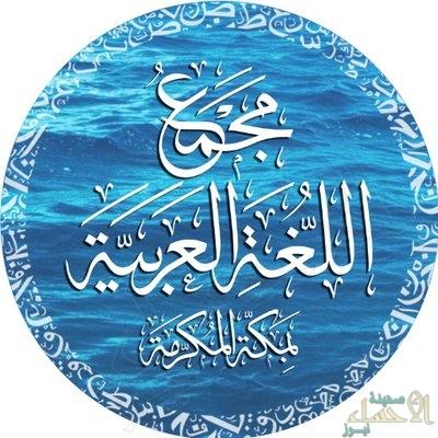 """احتفاءً باليوم العالمي للغة العربية .. مسابقة شعرية لـ""""المجمع اللغوي"""" بمكة المكرمة"""
