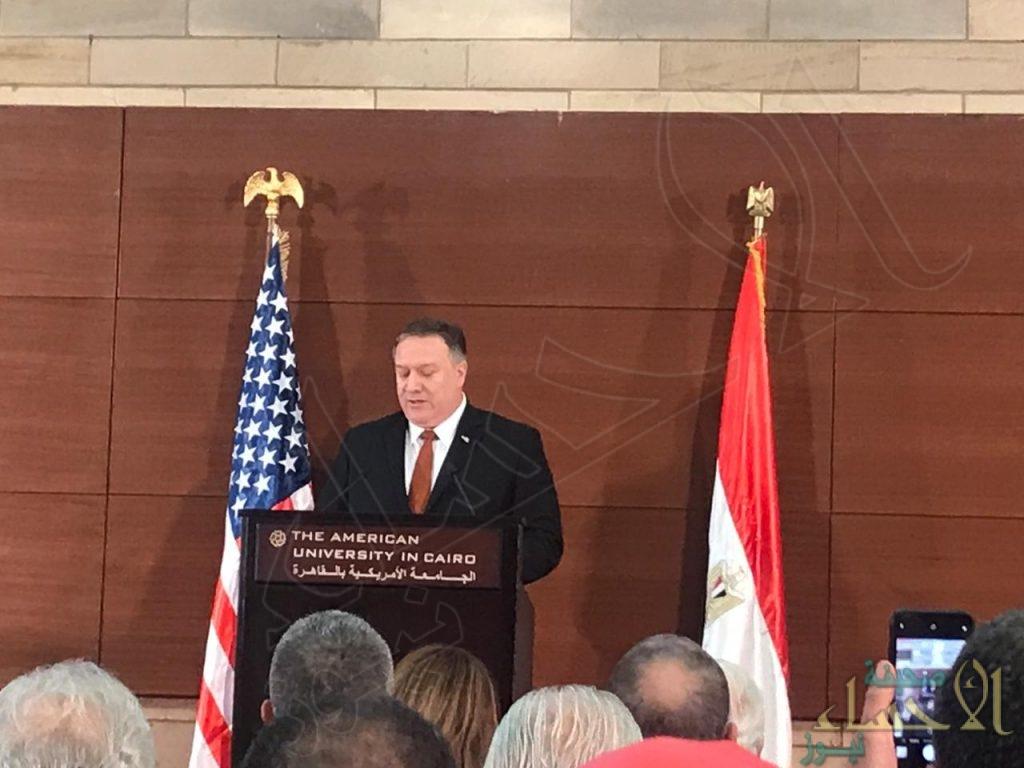 بومبيو: نعمل مع حلفائنا لمواجهة أجندة إيران.. ولن نغادر المنطقة قبل هزيمة الإرهاب
