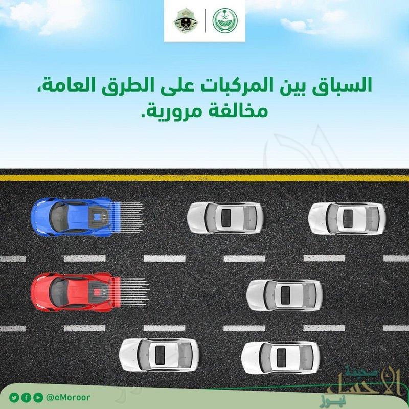 """المرور يخالف """"المتسابقين"""" و """"المواكب"""" عل الطرق"""