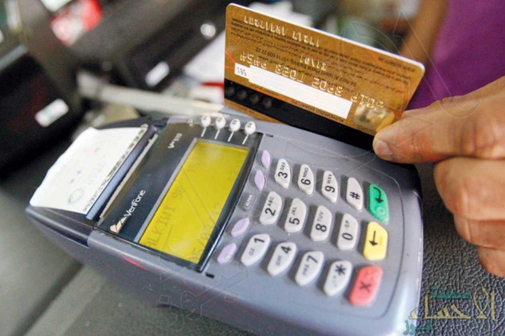 البنوك السعودية: لا يحق للمحال رفض البطاقات الائتمانية