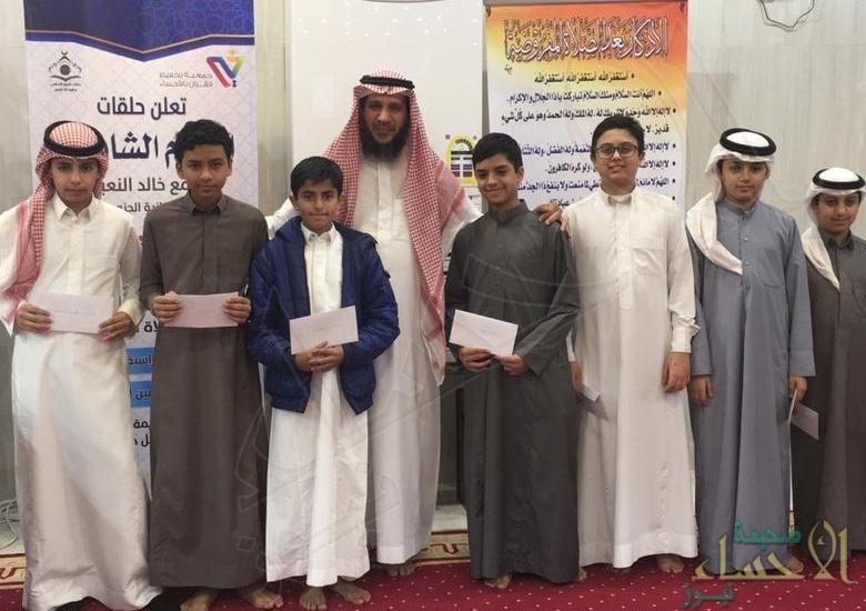حلقة الإمام الشافعي تُكرم المتفوقين دراسياً
