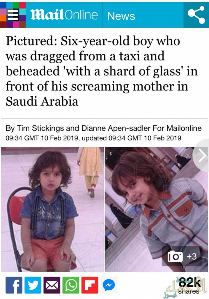 """""""الديلي ميل"""" البريطانية تتفاعل مع قضية الطفل المنحور زكريا.. وصور """"الأحساء نيوز"""" تتصدر صفحاتها"""