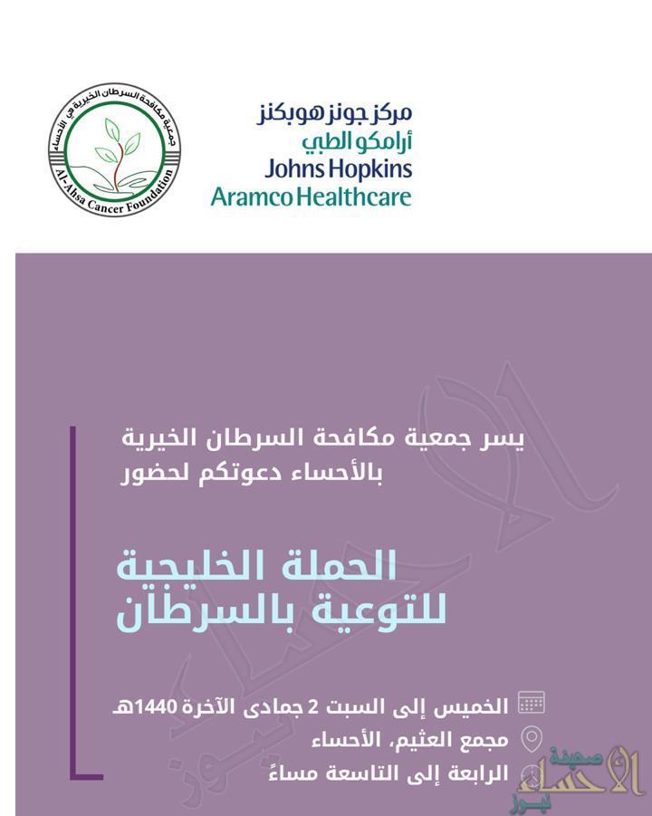 """الخميس.. """"مكافحة السرطان"""" بالأحساء تدشن فعاليات الحملة الخليجية للسرطان"""