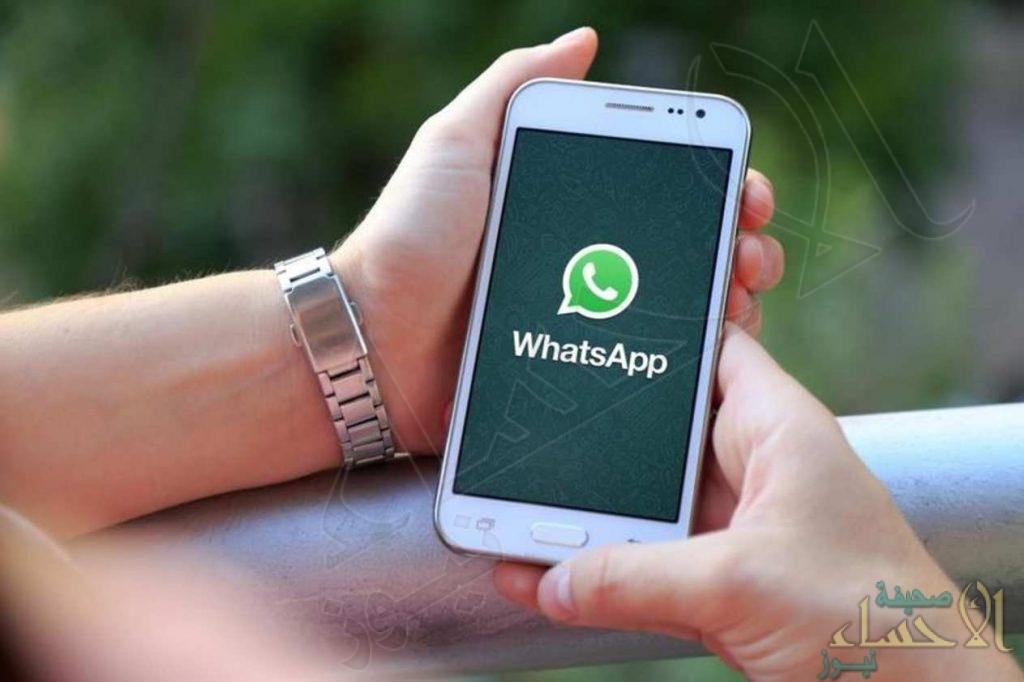"""ميزة جديدة يضيفها """"واتساب"""" تتيح لمستخدميه معرفة رسائلهم المحفوظة"""