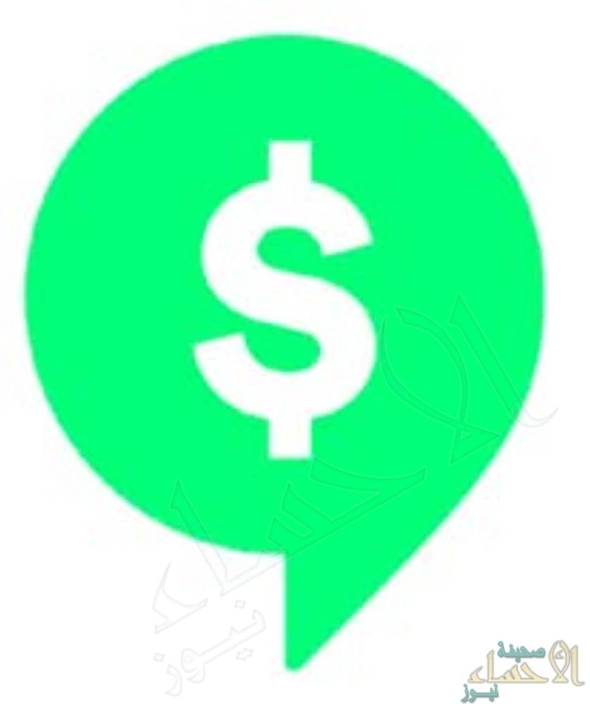 """Expensive Chat"" .. خدمة دردشة جديدة ""لكل حرف ثمن"" !!"