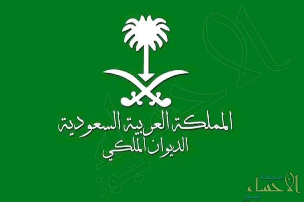 الديوان الملكي يعلن وفاة الأميرة البندري بنت عبدالرحمن بن فيصل بن عبدالعزيز