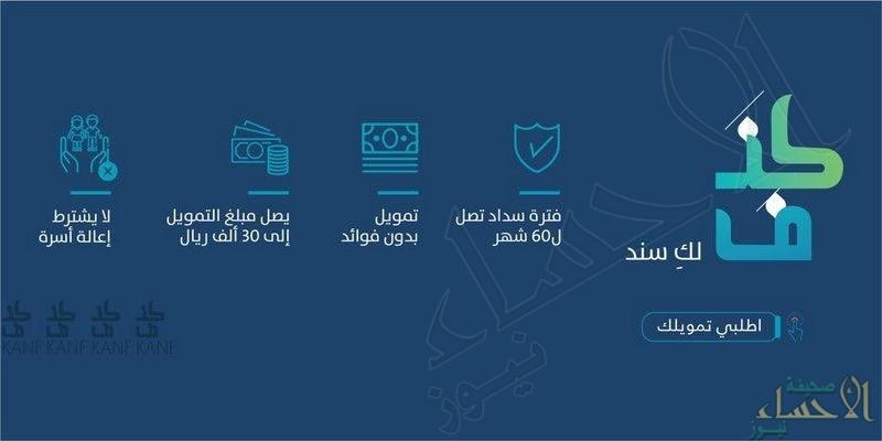 """بنك التنمية الاجتماعية يطلق منتج """"كنف"""" التمويلي للمطلقات والأرامل"""