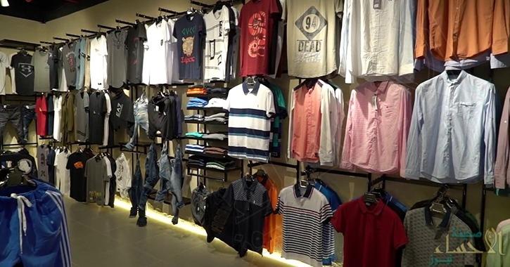 %58 من مخالفات التوطين لمحلات الملابس