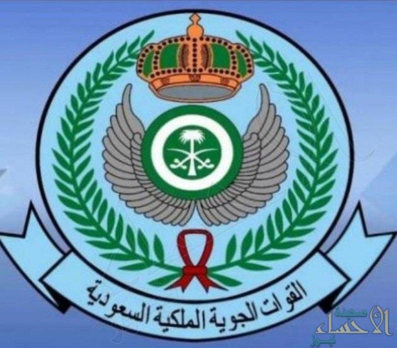 وظائف شاغرة بالقوات الجوية بمختلف مناطق المملكة