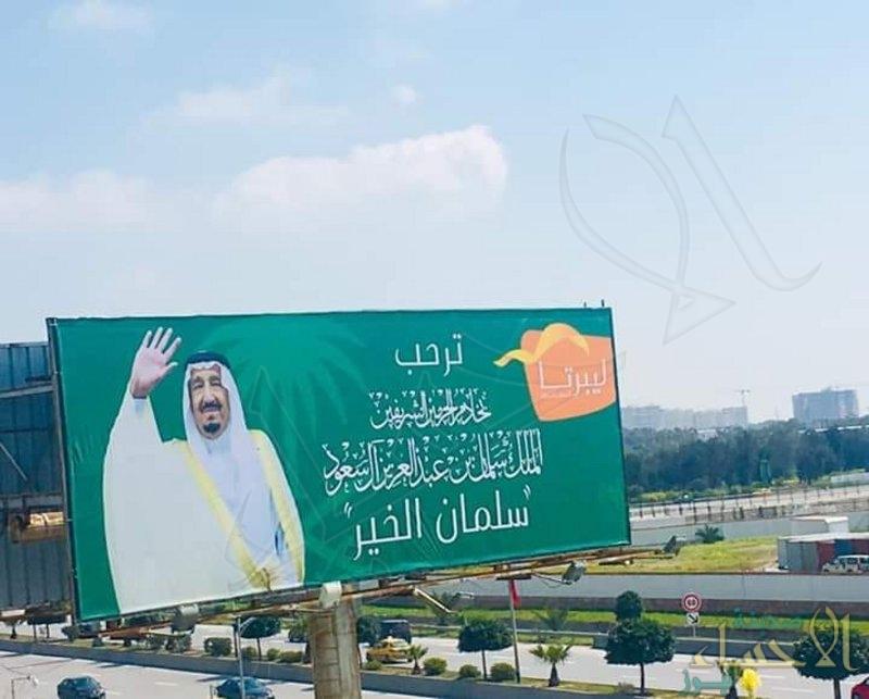 """لافتات وصور ترحيبية بـ""""سلمان الخير"""" في تونس الخضراء"""