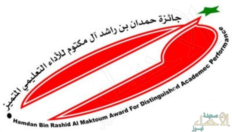 بالأسماء.. السعودية تفوز بـ9 مراكز متقدمة في جائزة حمدان بن راشد للأداء التعليمي