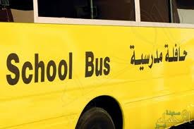 آخر تطورات واقعة الطفلة المتوفاة داخل حافلة مدرسية .. وهذا ما قاله مالك المدرسة!!