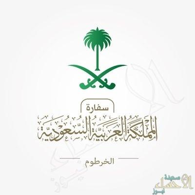 سفارة المملكة في الخرطوم تدعو المواطنين للالتزام بحظر التجول