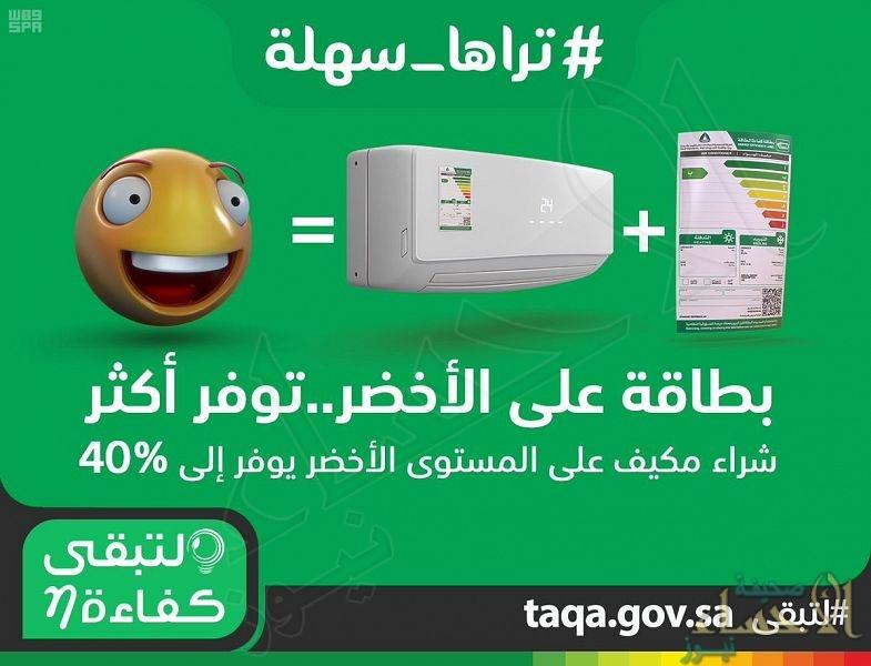 لتبقى: شراء (مكيف) على المستوى الأخضر يوفر إلى 40 % في استهلاك الكهرباء