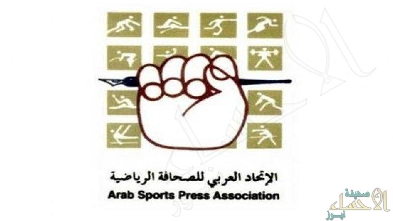 السعودية تبتر اليد القطرية من الاتحاد العربي للصحافة الرياضية