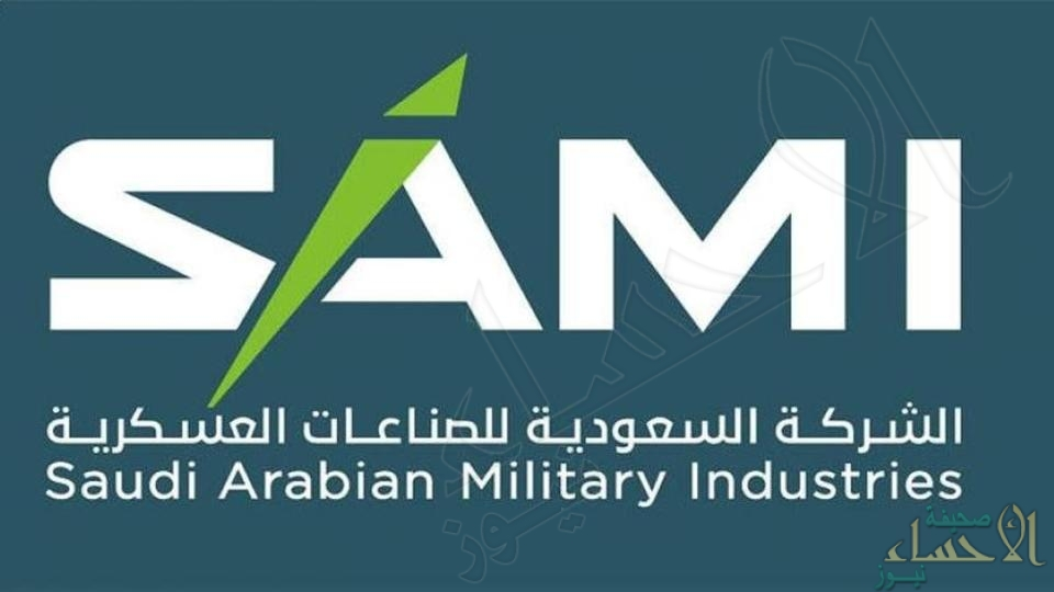 تفاصيل الوظائف الشاغرة في السعودية للصناعات العسكرية