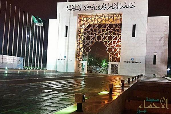 """""""جامعة الإمام"""" تفتح باب التقديم على وظائف تعليمية بالمعاهد العلمية"""