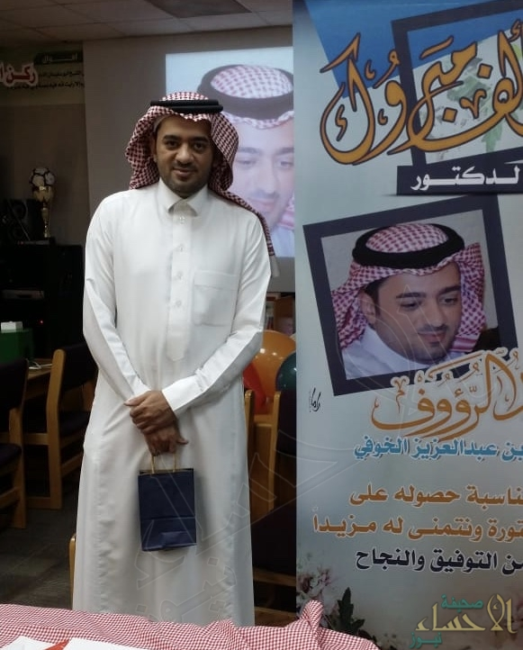 """بمناسبة حصولة على درجة الدكتوراة """"عمار بن ياسر"""" تُكرم """"الخوفي"""""""