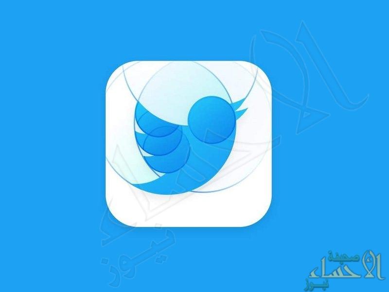 """""""المغرِّد الأصلي"""" .. """"تويتر"""" تجهّز تحديثاً سيقلب الموقع رأساً على عقب"""