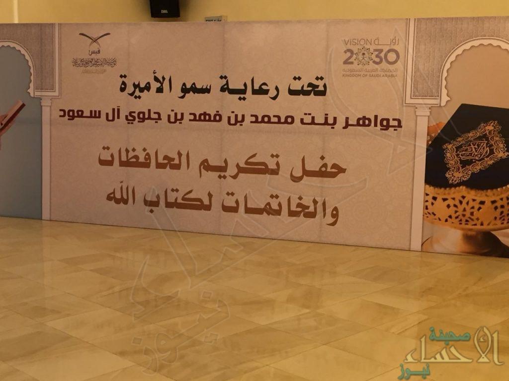 """بحضور صاحبة السمو الأميرة """"جواهر بنت محمد"""" .. تكريم """"160"""" حافظة و""""19″ خاتمة  لكتاب الله"""