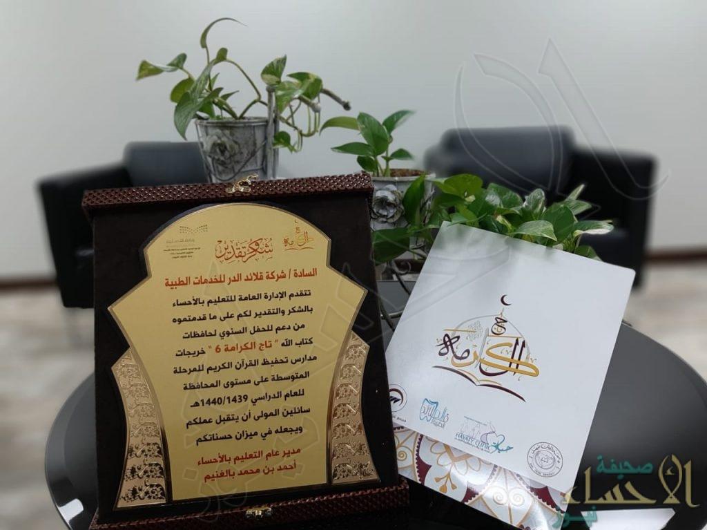 """""""تعليم الأحساء"""" يُكرم """"قلائد الدر"""" لدعمه """"حافظات القرآن"""" بـ""""تاج الكرامة 6″"""