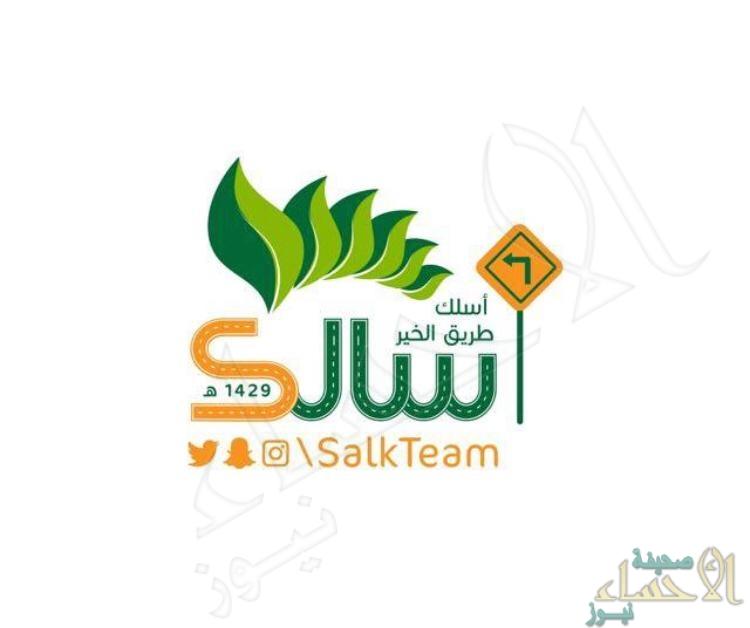 """""""سالك"""" يتجهز لتوزيع 15 ألف وجبه في رمضان .. و يوزّع المهام في اجتماع تحضيري"""
