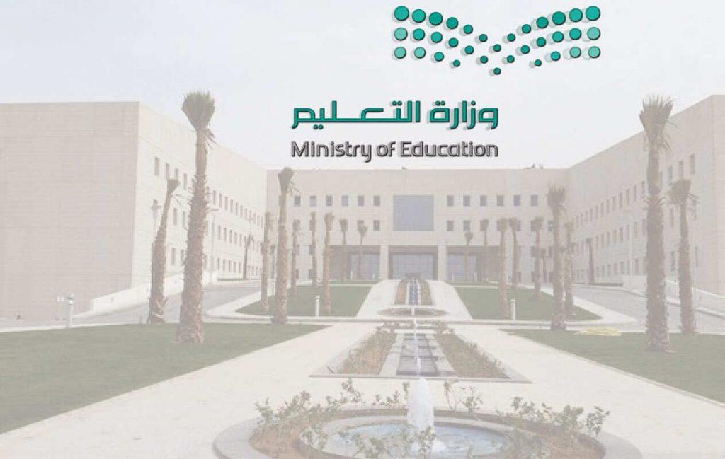 """التعليم تستحدث برنامج """"استهداف"""" للحصول على درجة الماجستير في أفضل جامعات العالم"""