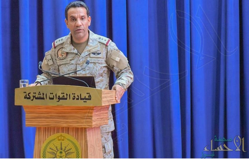 التحالف: نواصل التعامل مع التهديدات الحوثية و حدود المملكة آمنة