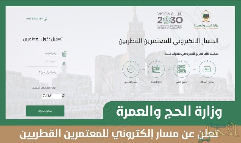 """السعودية ترحب بالمعتمرين القطريين و""""الحج"""" تعلن مساراً إلكترونياً لهم"""