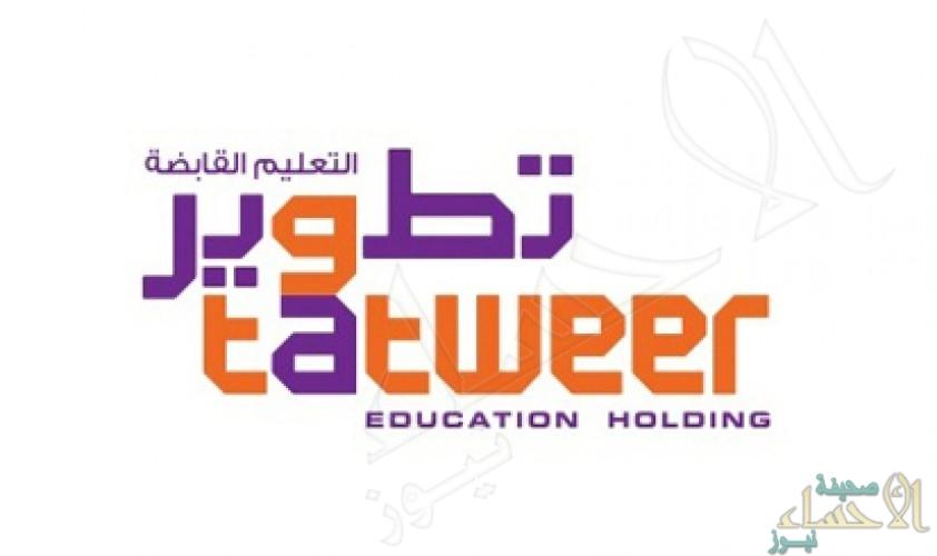 شركة تطوير التعليم تعلن توافر وظائف شاغرة في عدة مدن