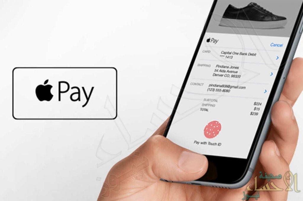 """""""مدى"""": """"Apple Pay"""" متاحة لأكثر من 85% من بطاقات عملاء القطاع المصرفي في السعودية"""