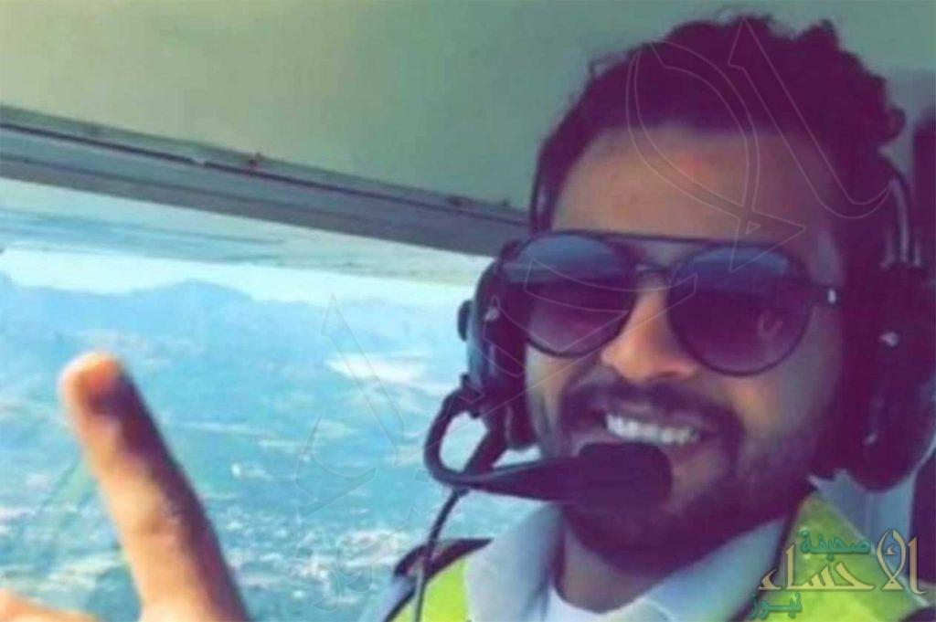 شقيق الطيار السعودي المفقود يكشف مستجدات اختفاء أخيه