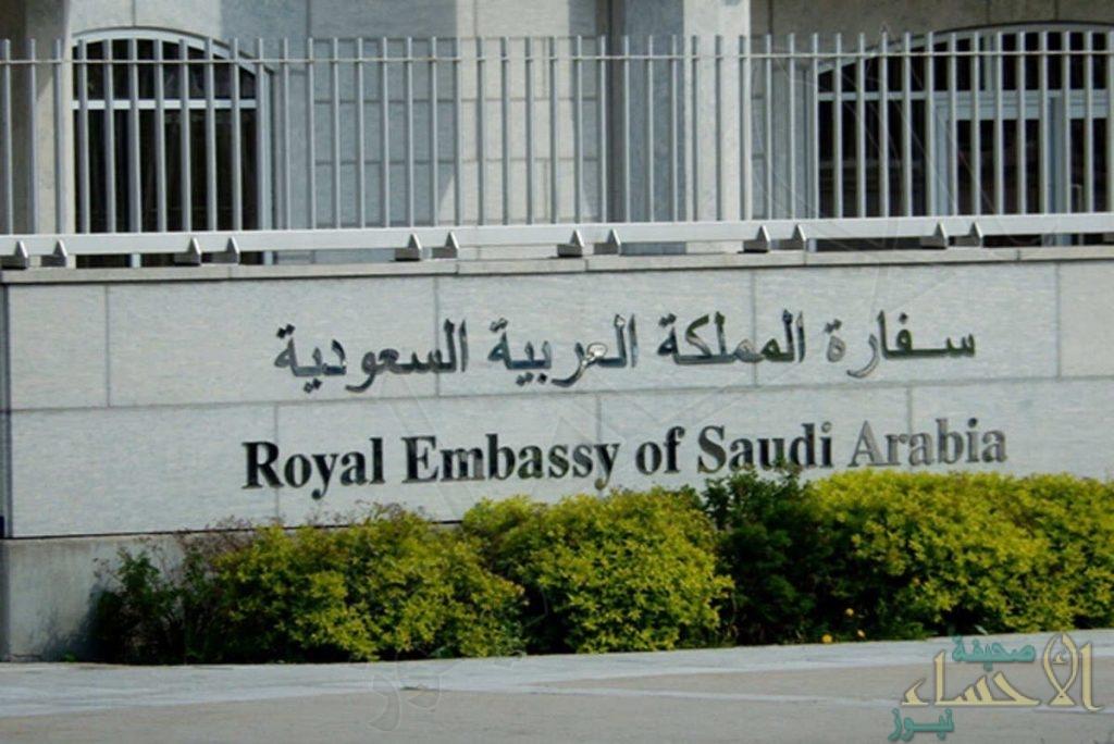 تنبيه عاجل من سفارة المملكة في تركيا للمواطنين