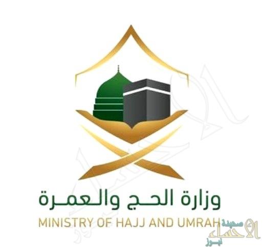 تعرّف على تفاصيل الوظائف الشاغرة في وزارة الحج