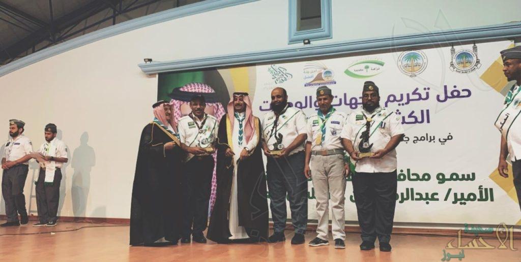 """كشافة """"تعليم الأحساء"""" تتميز في المشاركات الكشفية على مستوى المملكة"""