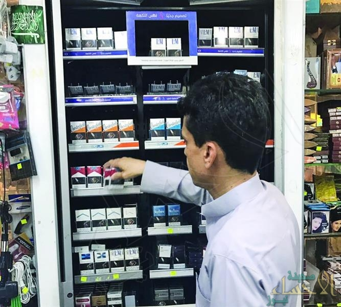 100 ألف ريال لترخيص تقديم منتجات التبغ داخل المدن وخارجها