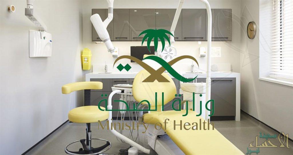 """""""الصحة"""" تعلن تمديد فترة التقديم على 512 وظيفة طبيب أسنان للرجال والنساء"""