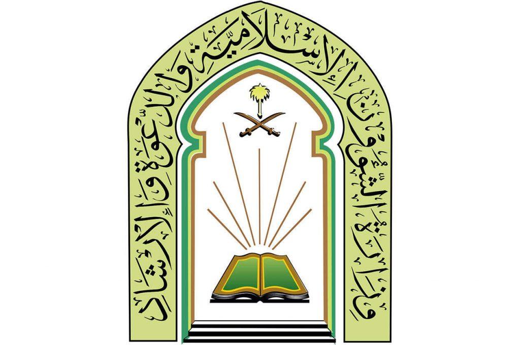 """الشؤون الإسلامية: السماح بالكلمات والدروس في المساجد و""""الحلقات"""" مستمرة عن بُعد"""