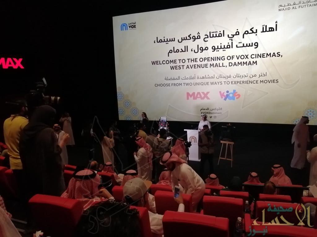 شاهد … افتتاح أول صالة سينما بالشرقية
