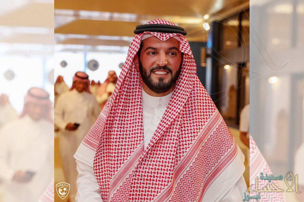 رسميًا.. فهد بن نافل رئيسًا لنادي الهلال لمدة 4 أعوام مقبلة