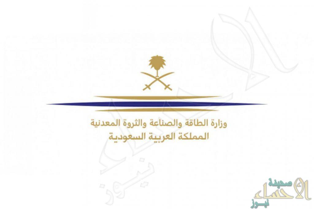 التقديم في هذا الموعد .. وزارة الطاقة تعلن وظائف شاغرة لجميع المؤهلات