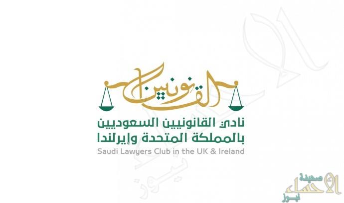 """غدًا .. انطلاق الملتقى الأول لنادي """"القانونيين السعوديين"""" بالمملكة المتحدة وإيرلندا"""