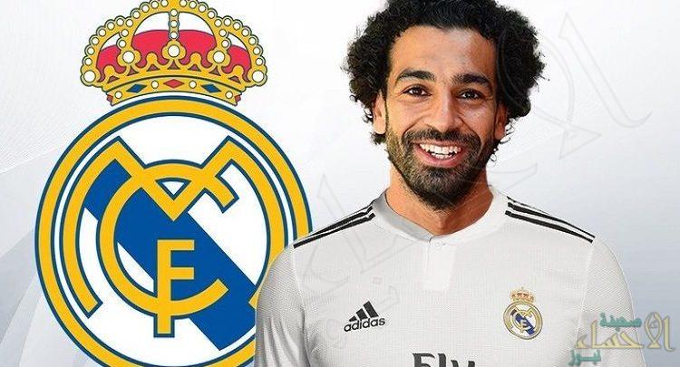 محمد صلاح يطلب مبلغا ضخما للانتقال إلى ريال مدريد !!