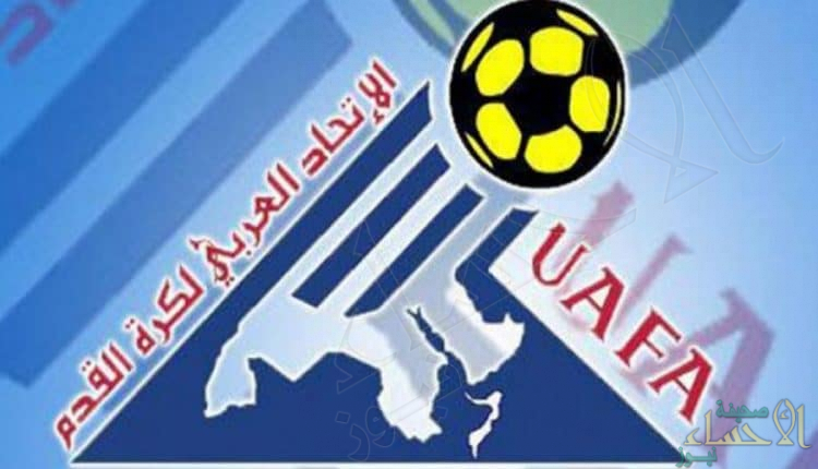 بعد استقالة آل الشيخ .. اجتماع طارئ للاتحاد العربي لكرة القدم