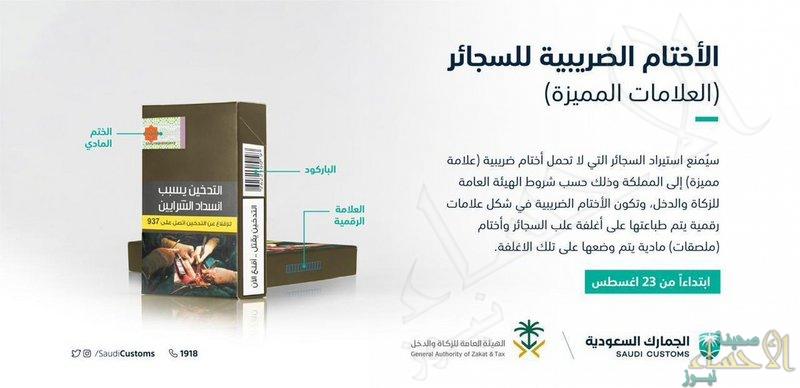 الجمارك السعودية تمنع استيراد علب السجائر التي لا تحمل أختامًا ضريبية