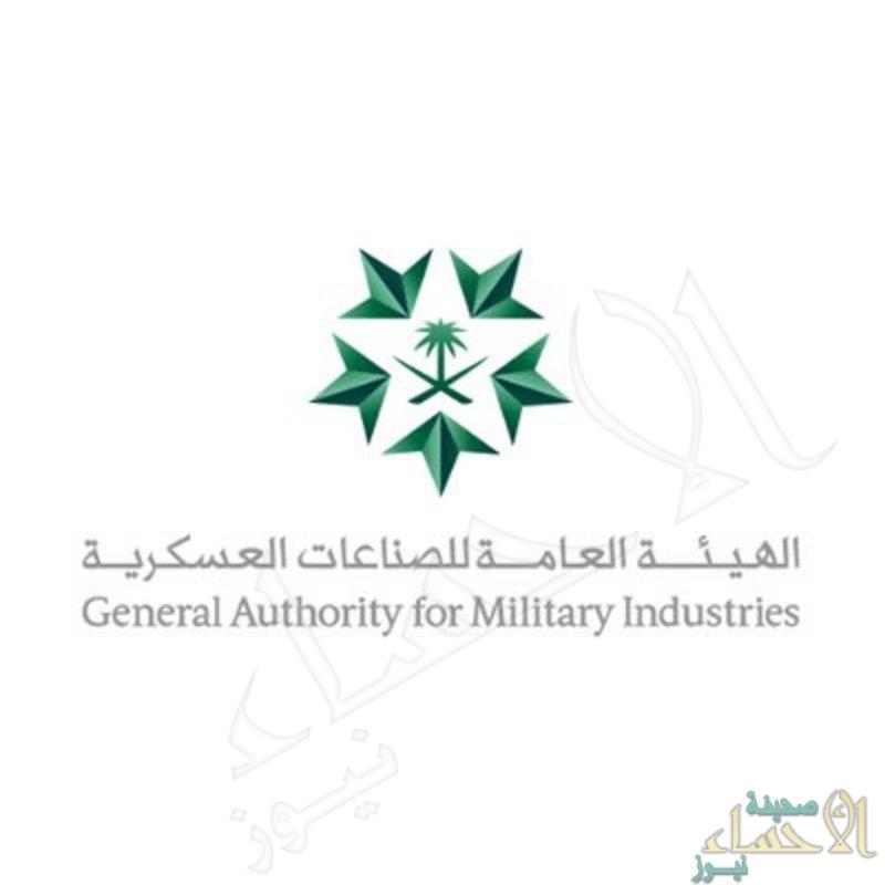 """""""الصناعات العسكرية"""" تستعرض إجراءات إصدار التراخيص والتصاريح"""